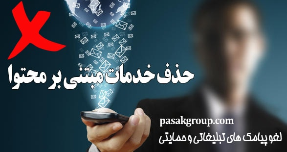 خدمات مبتنی بر محتوا چیست ؟ آموزش لغو، غیر فعال سازی و حذف خدمات مبتنی بر محتوا از قبض موبایل همراه اول