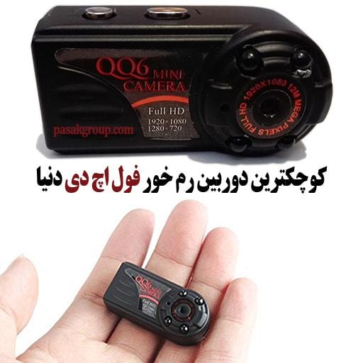 دوربین مخفی خرید دوربین کوچک جاسوسی مخفی