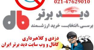 دید برتر ایران - کلاهبرداری وب سایت و کانال دید برتر ایران